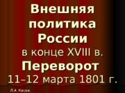 Внешняя политика России в конце XVIII в. в.