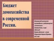 Бюджет домохозяйства в современной России. Московский институт телевидения