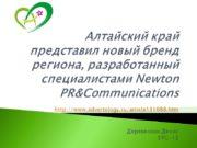 Алтайский край представил новый бренд региона, разработанный специалистами