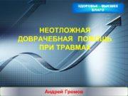НЕОТЛОЖНАЯ ДОВРАЧЕБНАЯ ПОМОЩЬ ПРИ ТРАВМАХ Андрей Громов ЗДОРОВЬЕ