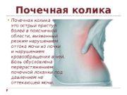 Почечная колика  Почечная колика— этоострый приступ болей