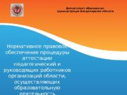Департамент образования администрации Владимирской области Нормативное правовое обеспечение