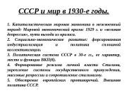Презентация 19. СССР и мир в 1930-е гг.