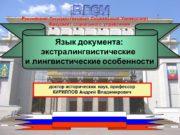 Российский Государственный Социальный Университет Факультет социального управления Язык