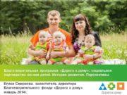 Благотворительная программа «Дорога к дому»: социальное партнерство во