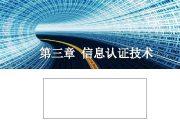 第三章 信息认证技术 第三章 信息认证技术 n n n
