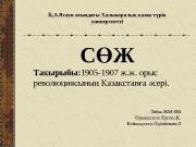 Презентация 1905-1907 ж.ж. орыс революциясыны азастана сері.