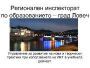 Регионален инспекторат по образованието град Ловеч Управление