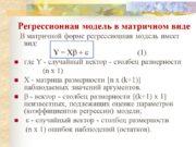 Регрессионная модель в матричном виде В матричной форме