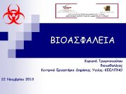 ΒΙΟΑΣΦΑΛΕΙΑ Κυριακή Τρυφινοπούλου Βιοπαθολόγος Κεντρικό Εργαστήριο Δημόσιας Υγείας-ΚΕΕΛΠΝΟ