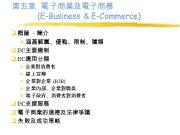 第五章 電 子商業及電子商務 E-Business E-Commerce q 概論