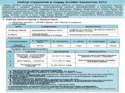 4 Набор студентов в Happy Builder Казахстан 2013