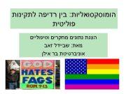 הומוסקסואליות בין רדיפה לתקינות פוליטית הצגת נתונים