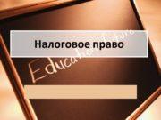 Налоговое право Налоговое право отрасль законодательства РФ, которая