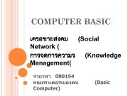 COMPUTER BASIC เครอขายสงคม Social Network การจดการความร Knowledge
