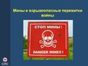 Мины и взрывоопасные пережитки войны Различия мин и