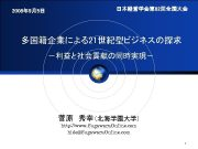 2008年 9月5日 日本経営学会第 82回全国大会 多国籍企業による21世紀型ビジネスの探求 利益と社会貢献の同時実現 菅原 秀幸 北海学園大学 http