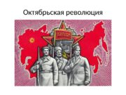Октябрьская революция  Причины  • усталость от
