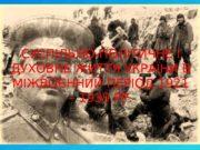 СУСПІЛЬНО-ПОЛІТИЧНЕ І ДУХОВНЕ ЖИТТЯ УКРАЇНИ В МІЖВОЄННИЙ ПЕРІОД