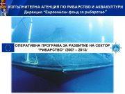 ИЗПЪЛНИТЕЛНА АГЕНЦИЯ ПО РИБАРСТВО И АКВАКУЛТУРИ Дирекция Европейски