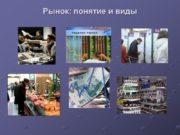 Рынок: понятие и виды Функции рынка посредническая Рынок