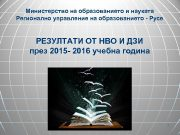 Министерство на образованието и науката Регионално управление на