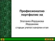 Професионално портфолио на Златинка Йорданова старши учител начален