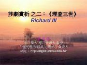 莎劇賞析 之二 理查三世 Richard III 董崇選 中山醫大 應用外語系 教授