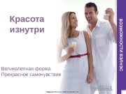 Copyright © 2012 by Oriflame Cosmetics SAВ О