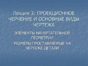 Лекция 3: ПРОЕКЦИОННОЕ ЧЕРЧЕНИЕ И ОСНОВНЫЕ ВИДЫ ЧЕРТЕЖА