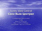 Sunny View Central Сани Вьев Централ Солнечный берег