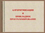 АЛГОРИТМИЗАЦИЯ И ПРИКЛАДНОЕ ПРОГРАММИРОВАНИЕ Лекцию читает старший преподаватель