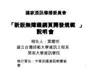 國家通訊傳播委員會 新版無障礙網頁開發規範 說明 會 報告人 葉耀明 國立台灣師範大學資訊 程系