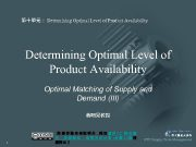 第十單元 Determining Optimal Level of Product Availability Optimal