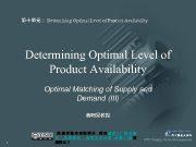 第十單元 Determining Optimal Level of Product Availability Optimal