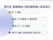 第五章 铁路路基 程实施性施 组织设计 第一节 概述 第二节 路基施