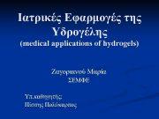 Iατρικές Εφαρμογές της Υδρογέλης medical applications of hydrogels