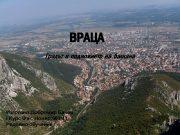 ВРАЦА Градът в подножието на балкана Изготвил Добромир