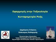 Εφαρμογές στην Τοξικολογία Κυτταρομετρία Ροής Δημήτριος Στάγκος Επίκουρος