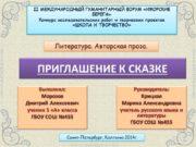 ПРИГЛАШЕНИЕ К СКАЗКЕ Выполнил: Морозов Дмитрий Алексеевич ученик