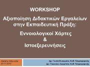 WORKSHOP Αξιοποίηση Διδακτικών Εργαλείων στην Εκπαιδευτική Πράξη Εννοιολογικοί
