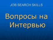 JOB SEARCH SKILLS Вопросы на Интервью COMPONENTS OF