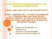 Проект тақырыбы: Бел – сегізкөз ауданындағы ауру сезімінің