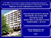 ГОУ ВПО «Ростовский государственный медицинский университет Федерального агентства