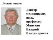Лекцию читает: Доктор медицинских наук, профессор Минухин Валерий