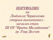 ПОРТФОЛИО на Людмила Червенкова старши възпитател начален етап