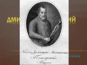 Дмитрий Пожарский Автор : ученица 7-Б класса Тарасова