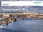 Сименс Украина 2012 Компания Наши ценности «Наши ценности