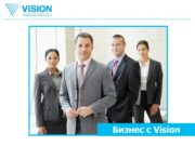 Бизнес с Vision Сетепостроитель Дистрибьютор Активный дистрибьютор Дистрибьютор