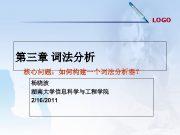 LOGO 第三章 词法分析 核心问题 如何构建一个词法分析器 杨晓波 湖南大学信息科学与 程学院 2 16 2011